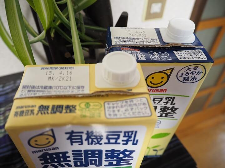 有機豆乳無調整2