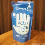 無添加のハンドソープ「手洗いせっけんバブルガード」