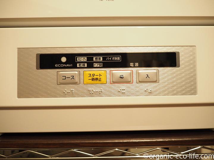 プチ食洗ボタン