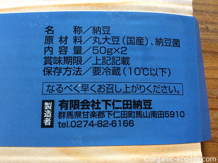 納豆の材料表示
