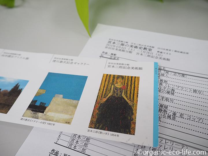 宮本三郎の美術史教室