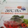 野菜の汚れを落とすのに最適なのは「50度洗い」だと思い出しました