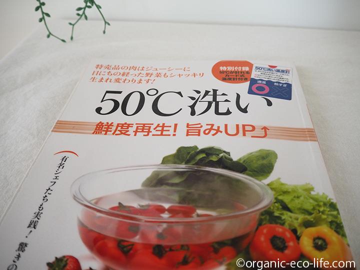 50度洗いの本