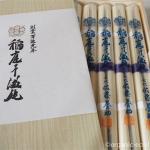 佐藤養助商店の「稲庭干饂飩」はツヤツヤで美味しいです