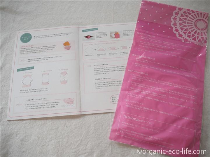冊子と布ナプキン