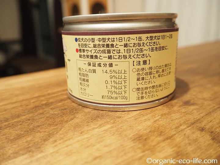 サバ水煮缶表示