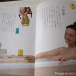 朝の半身浴を始めました【冷えとり健康法】