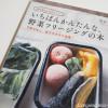 あな吉さんの「いちばんかんたんな、野菜フリージングの本」