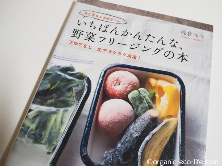 野菜フリージングの本