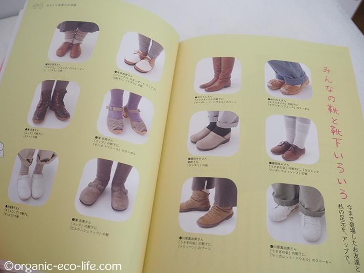靴と靴下いろいろ