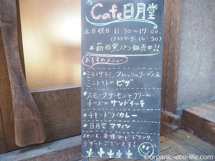 カフェ日月堂黒板