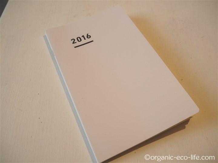 ジブン手帳DIARY