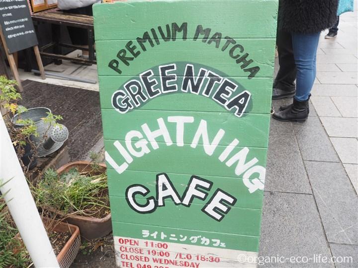 ライトニングカフェ看板