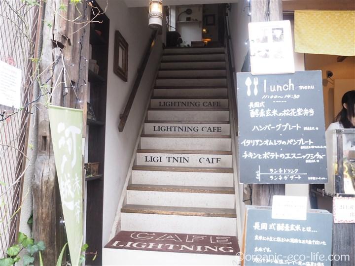 Lightning cafe
