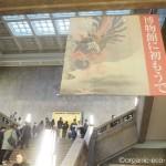 東京国立博物館の「博物館に初もうで」