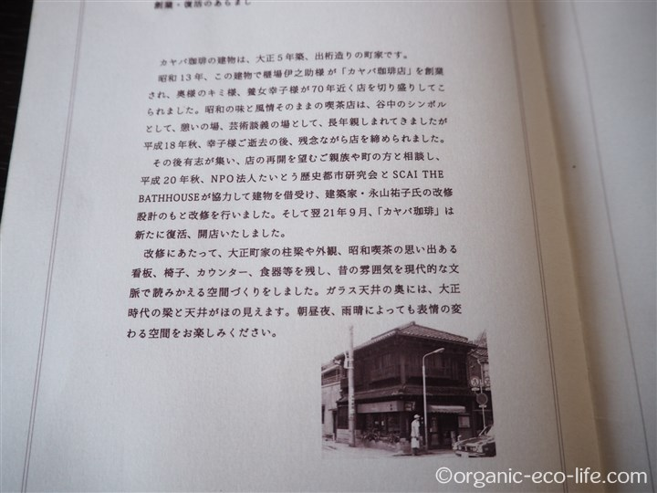 カヤバ珈琲歴史