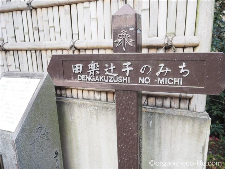 田楽辻子のみち