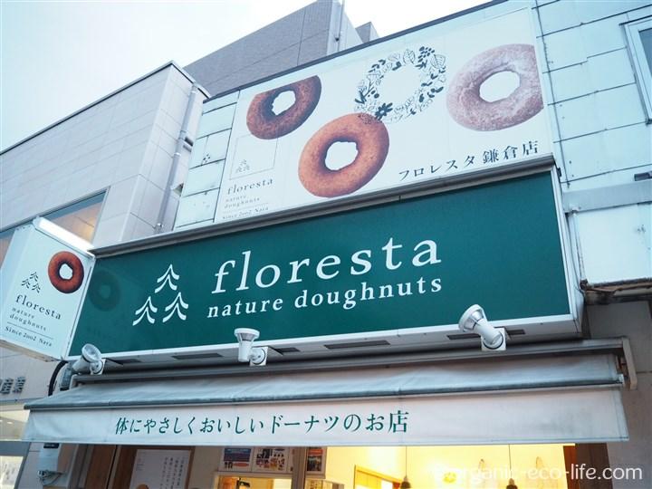 フロレスタ鎌倉店