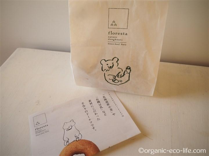 ドーナツの袋