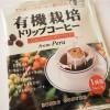 ナチュラルハウスで「有機栽培ドリップコーヒー」を買いました