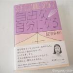 服部みれいさんの本「SELF CLEANING BOOK2 自由な自分になる本」を読みました