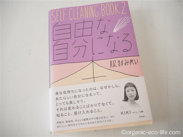 SELF CLEANING BOOK2