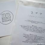 「布ナプキン・スナフ3枚セット」をマーマーなブックス アンド ソックスで買いました