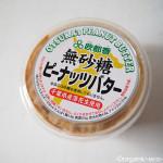 落花生の風味とコクがある欧都香の「ピーナッツバター(無砂糖)」