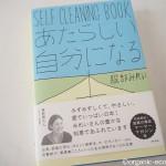 服部みれいさんの本「SELF CLEANING BOOK―あたらしい自分になる」を読みました