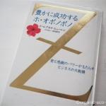 イハレアカラ・ヒューレン博士の「ホ・オポノポノ」の本を読みました