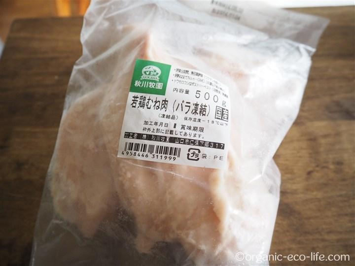 秋川牧園の鶏ムネ肉