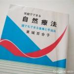 東城百合子さんの「家庭でできる自然療法」