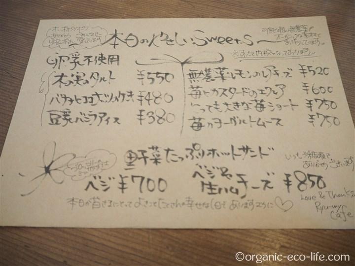 Ryu-my Cafeメニュー