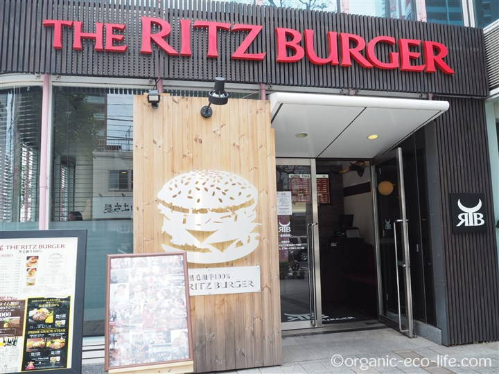 THE RITZ BURGER