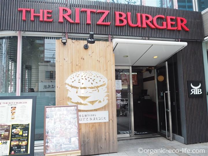 THE RITZ BURGER