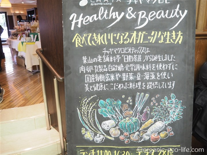 チャヤマクロビ 伊勢丹新宿店