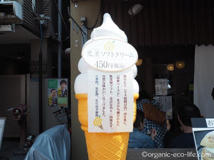 栗薫ソフトクリーム看板