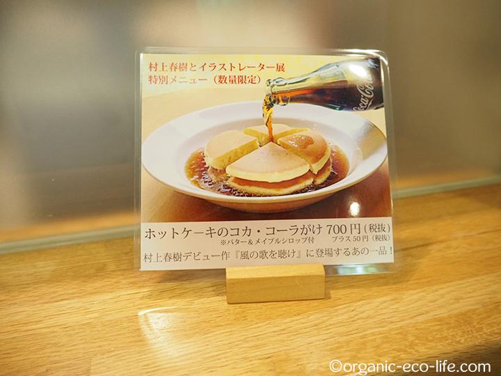 コーラかけホットケーキ