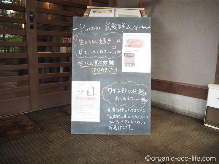 MENU黒板