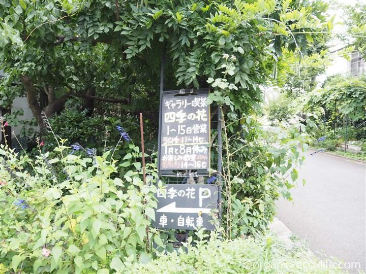 ギャラリー喫茶四季の花