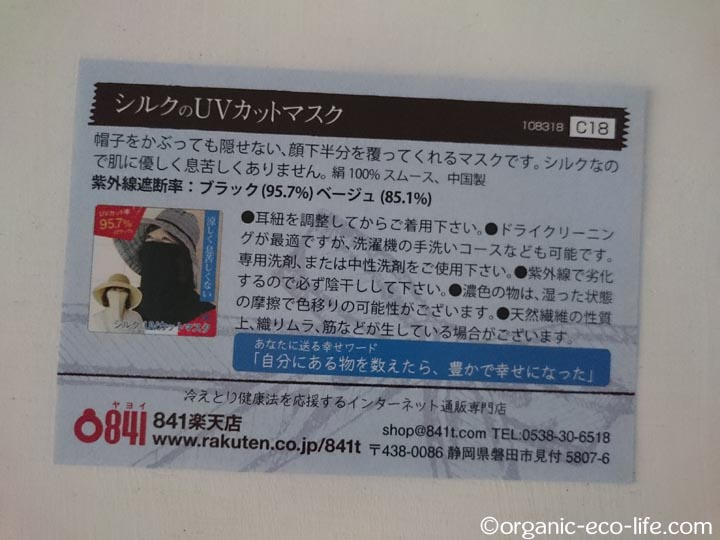 UVカットマスク説明