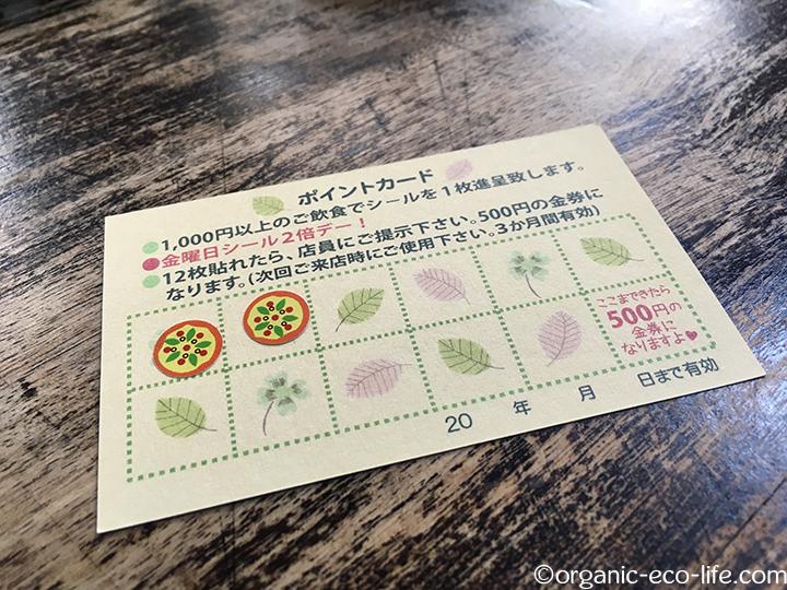 木空人ポイントカード