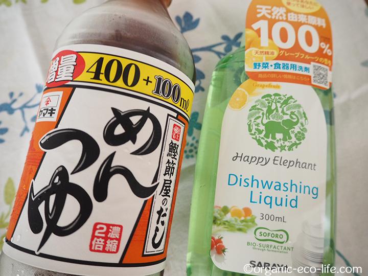 めんつゆと台所洗剤