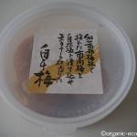 人気料理研究家・栗原はるみさんがプロデュースする「ゆとりの空間」で梅干しを買いました