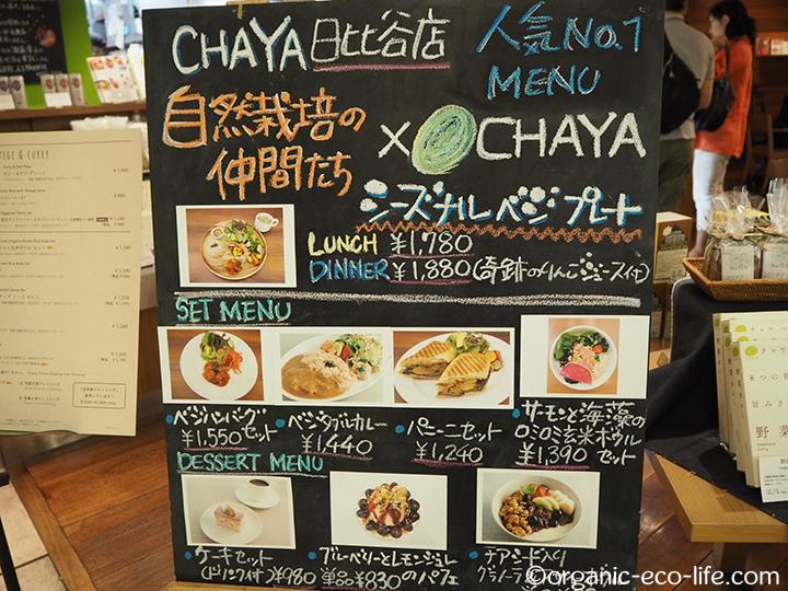 チャヤマクロビ日比谷シャンテ店