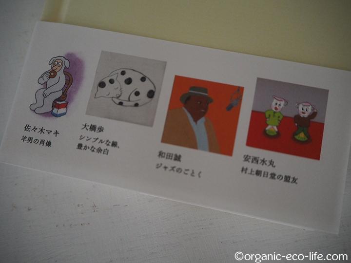 村上春樹とイラストレーター