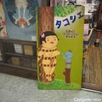 【中野ブロードウェイ】タコシェで「村上春樹とイラストレーター」を買いました