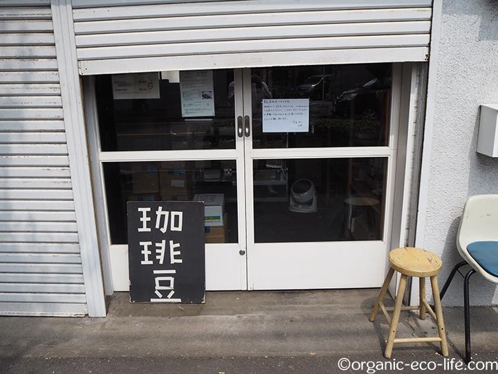 山田珈琲焙煎所