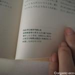 骨折を半身浴で治す話【冷えとり健康法】~「SELF CLEANING BOOK2 自由な自分になる本」より~