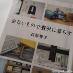 石黒智子さんの「少ないもので贅沢に暮らす」を読みました